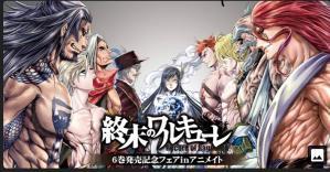 Shuumatsu no Valkyrie: Record of Ragnarok Manga Is Unreal!!