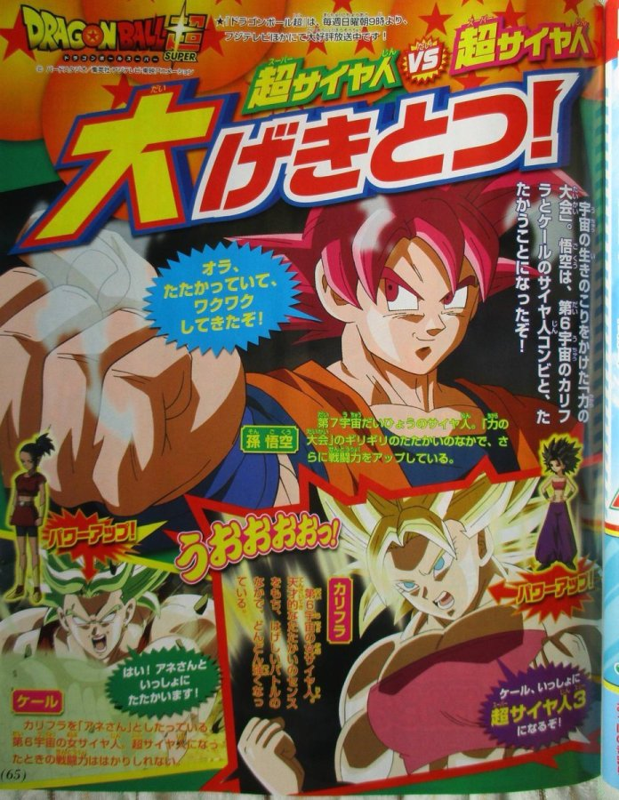 Dragon Ball Super Caulifla to go Super Saiyan 3 got Confirmed
