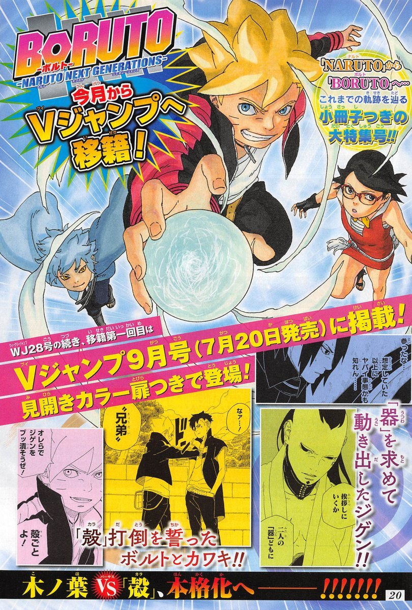 Boruto Chapter 36 Release Date, Something Big will Happen? Leak