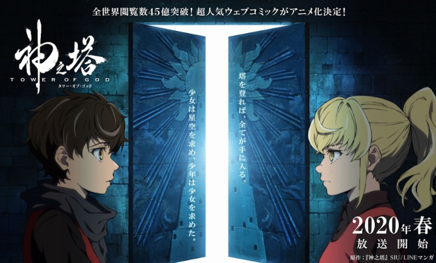 Tower Of God Tv Anime