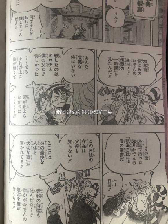 One Piece Chapter 984 Release Date Spoilers Delayed