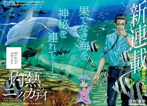 Hard-Boiled Cop and Dolphin Chapter 22 Release Date and Spoilers!!
