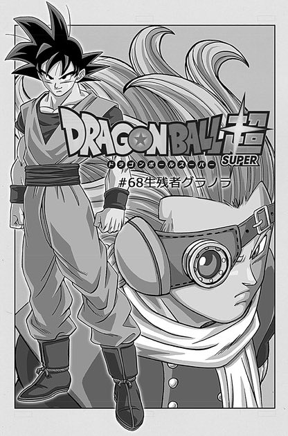 Dragon Ball Super Chapter 68 Cover