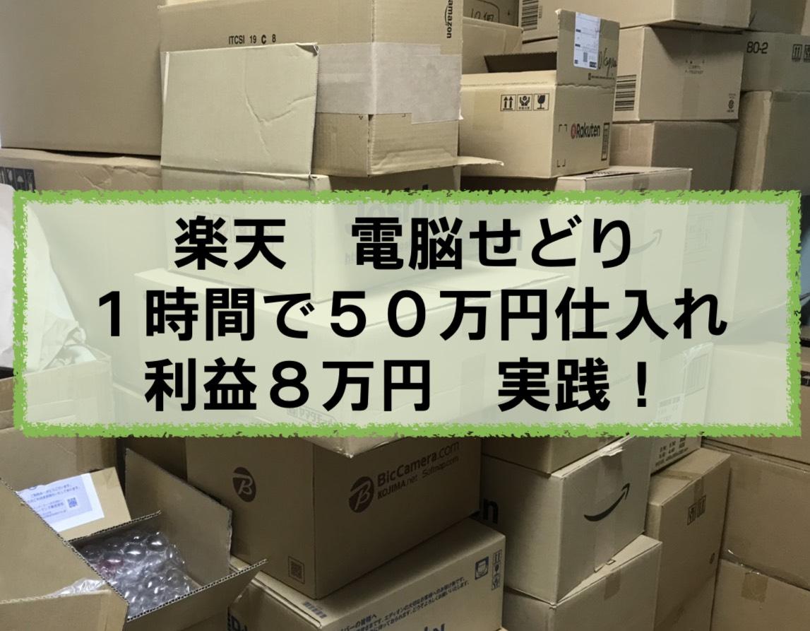 楽天 電脳せどり1時間で50万円仕入れ利益8万円 実践!