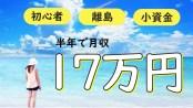 初心者・離島・小資金半年で月収17万円