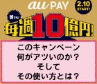 auPAY毎週10億円!このキャンペーン何がアツいのか?そしてその使い方とは?