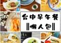 (2021.2月更新)台中早午餐推薦~好吃不採雷 ♥懶人包♥