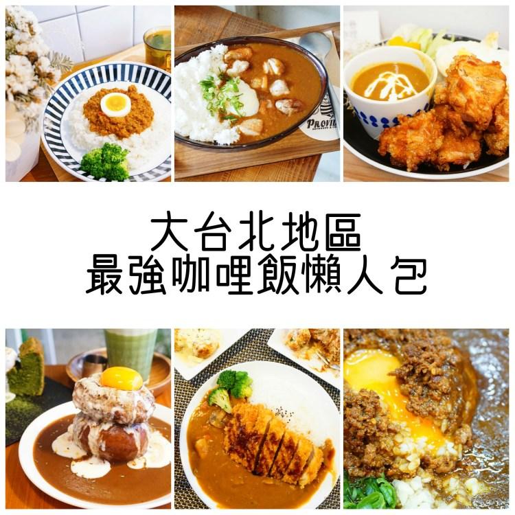 (2021.3更新)咖哩控不可錯過的台北咖哩飯 || 大台北地區咖哩飯懶人包