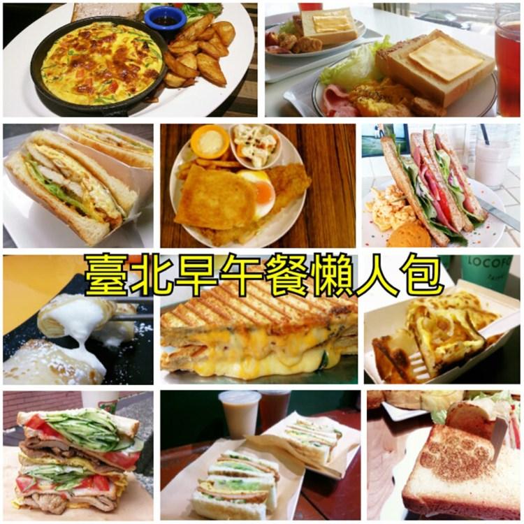 (2020.9月更新)台北早午餐推薦~好吃不採雷♥懶人包♥百間早午餐任君挑選