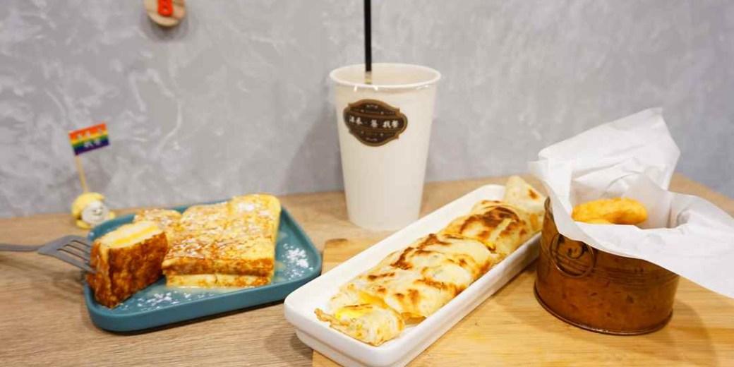 """【新北中和早午餐】沐禾。饕 找餐    中和新開幕平價早午餐""""法式吐司"""