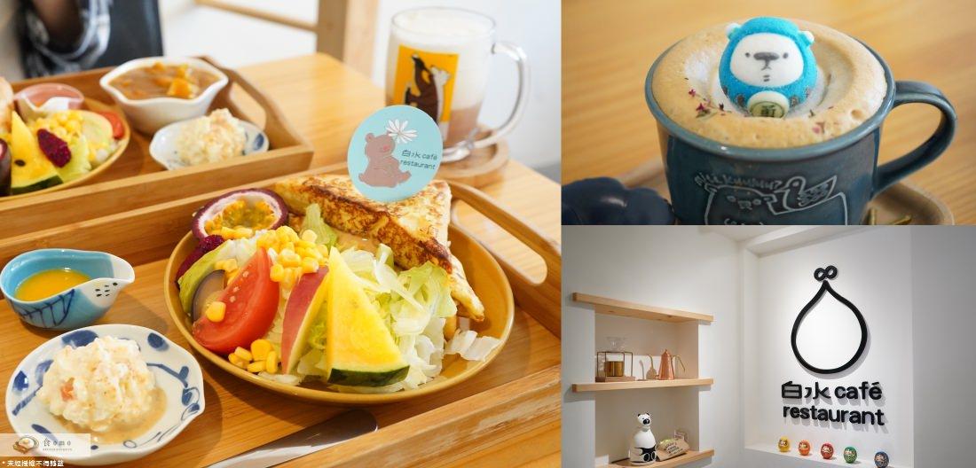 """【新北淡水早午餐】白水 café-restaurant    淡水老街""""超萌Moda拿鐵""""早午餐推薦"""