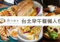 (2021.7月更新)台北早午餐推薦~好吃不採雷♥懶人包♥百間早午餐任君挑選