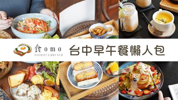 (2021.9月更新)台中早午餐推薦~好吃不採雷 ♥懶人包♥