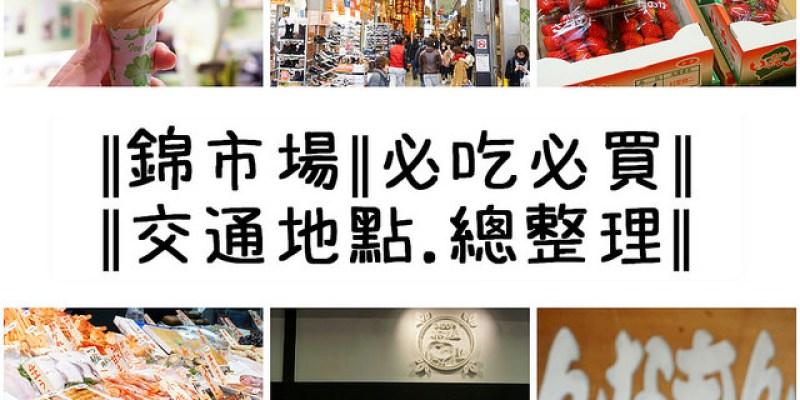 【日本京都】錦市場 周邊景點美食 必吃必買25家店 美食伴手禮 交通地點總整理 