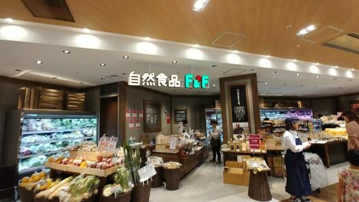 ジョイナステラス二俣川2Fフロアガイド惣菜食品ローゼン売り場内容を画像で紹介! 11