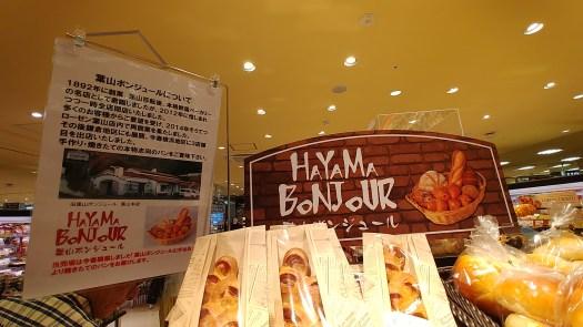 ジョイナステラス二俣川2Fフロアガイド惣菜食品ローゼン売り場内容を画像で紹介! 25