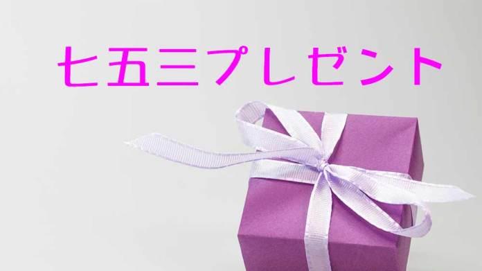 七五三のお祝いのプレゼントで3歳の女の子(姪)が喜ぶおすすめは?
