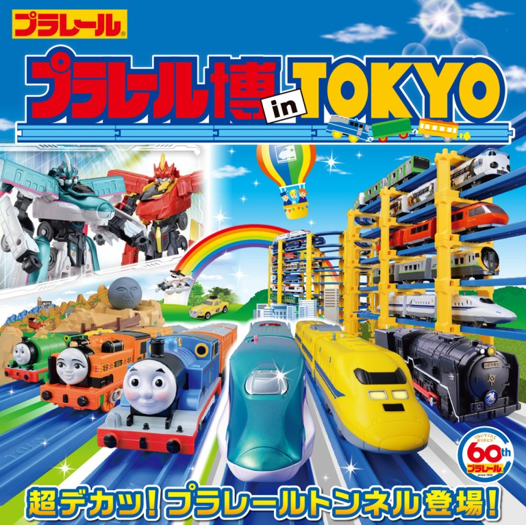 Golden Week 2019 In Tokyo: Pla-rail Expo in Tokyo by Takara Tomy [Activity with Kids]