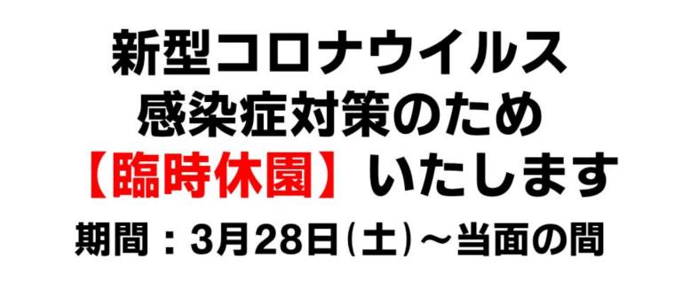 Showa Kinen Park temporarily closed due to the new coronavirus (COVID-19)