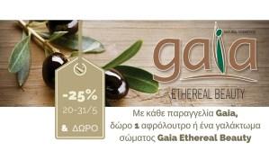 gaia25-plus-gift