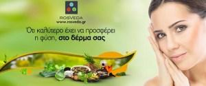 rosveda-banner-etairiko (1)