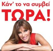 ΚΑΝ'ΤΟ ΝΑ ΣΥΜΒΕΙ ΤΩΡΑ_FRONT