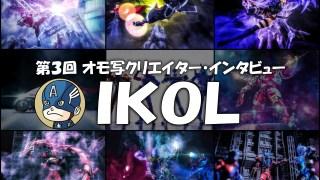 オモ写インタビュー・IKOLさん
