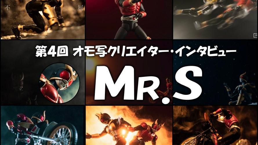 第4回【Mr.Sさん】