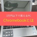 3万円以下で買えるPC「Chromebook」とは