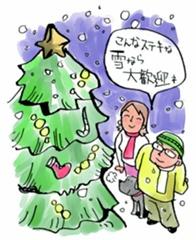 ホワイト・クリスマス