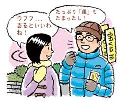 運盛りの食材「冬至の七種」