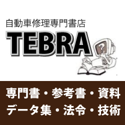 自動車修理専門ネット書店TEBRA