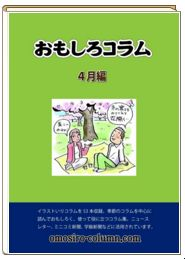 「おもしろコラム4月編」 電子ブック版を発行