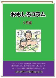 「おもしろコラム5月編」 電子ブック版を発行