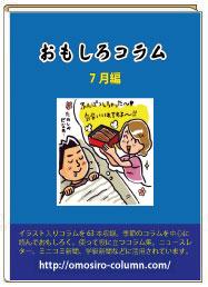 「おもしろコラム7月編」 電子ブック版を発行