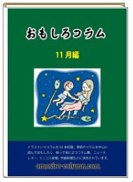 「おもしろコラム11月編」 電子ブック版を発行