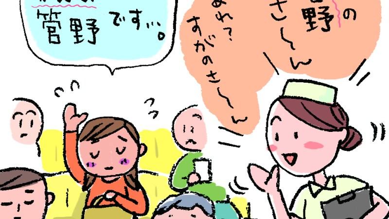 徳川家の兵学校