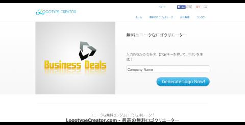 無料のロゴクリエーター - 独自の企業ロゴ - ロゴメーカー - ロゴジェネレータ