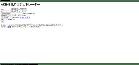 AKB48風ロゴジェネレーター