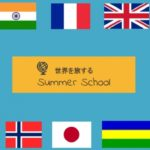 """2017年夏に小学生限定の""""サマースクール""""で英語留学!3日間日帰りってどういうこと?"""
