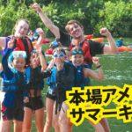 2017年夏休み|小学生の英語勉強にはキャンプで英語漬け!まだ間に合うキャンプを紹介