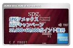 SPGアメックス:紹介キャンペーンで39,000ポイント+60,000ポイント以上を獲得(マリオットボンヴォイアメックス)