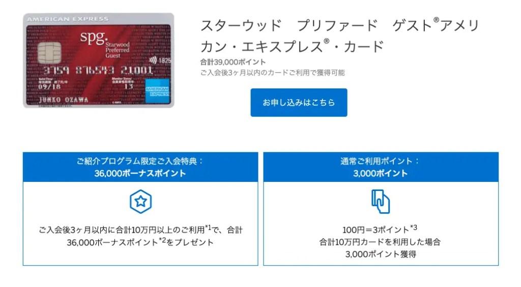 SPGアメックス 紹介プログラム