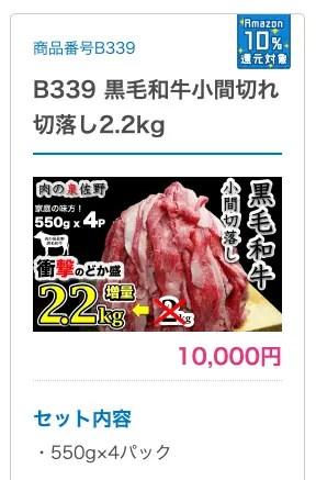泉佐野市ふるさと納税黒毛和牛細切れ2.2kg
