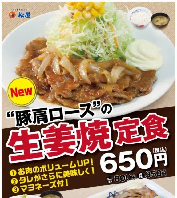 松屋:豚肩ロースの生姜焼定食