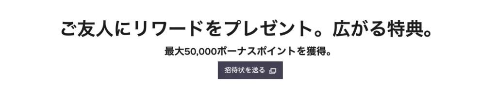 マリオット・ボンヴォイ紹介入会:招待状を送るボタン