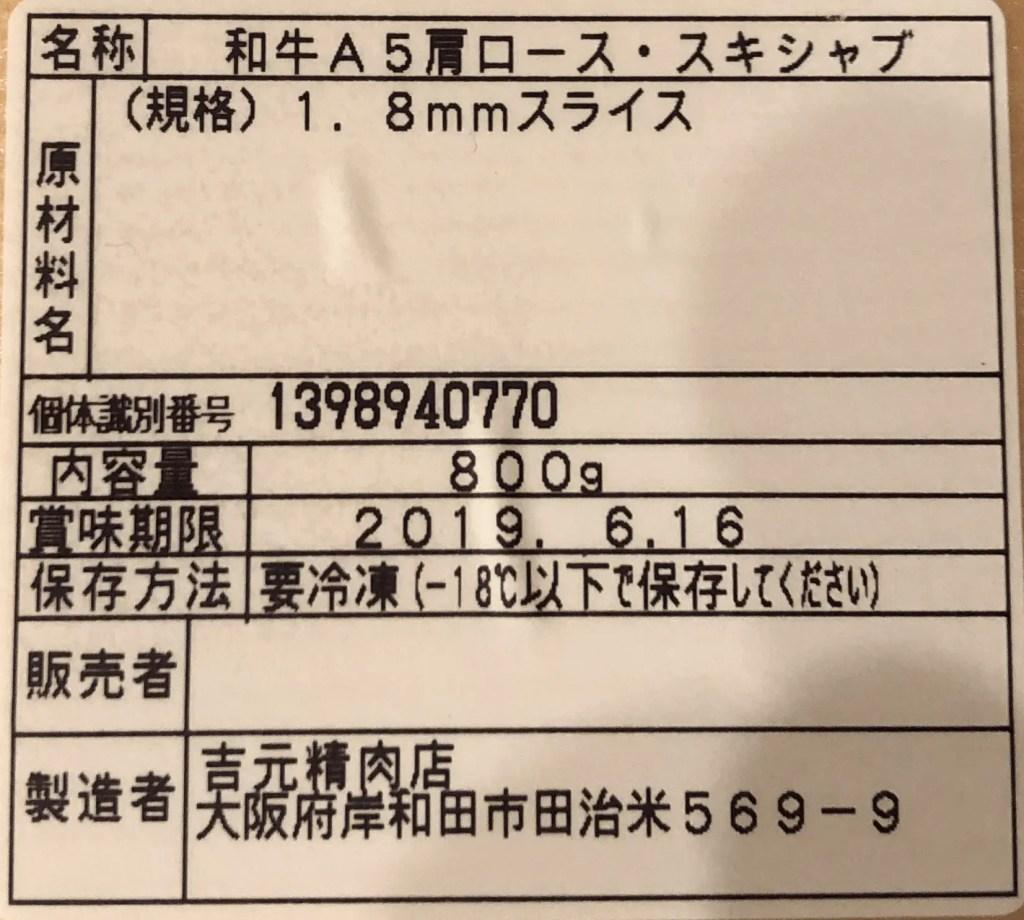 ふるさと納税泉佐野市クラシタロース1.6kg商品情報