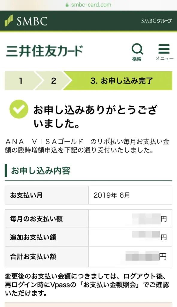 ANAカード繰上げ返済方法9