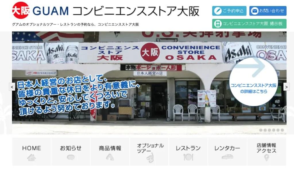 GUAMコンビニエンスストア大阪