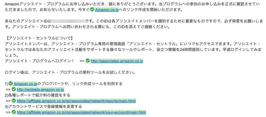 Amazonアソシエイト合格メール